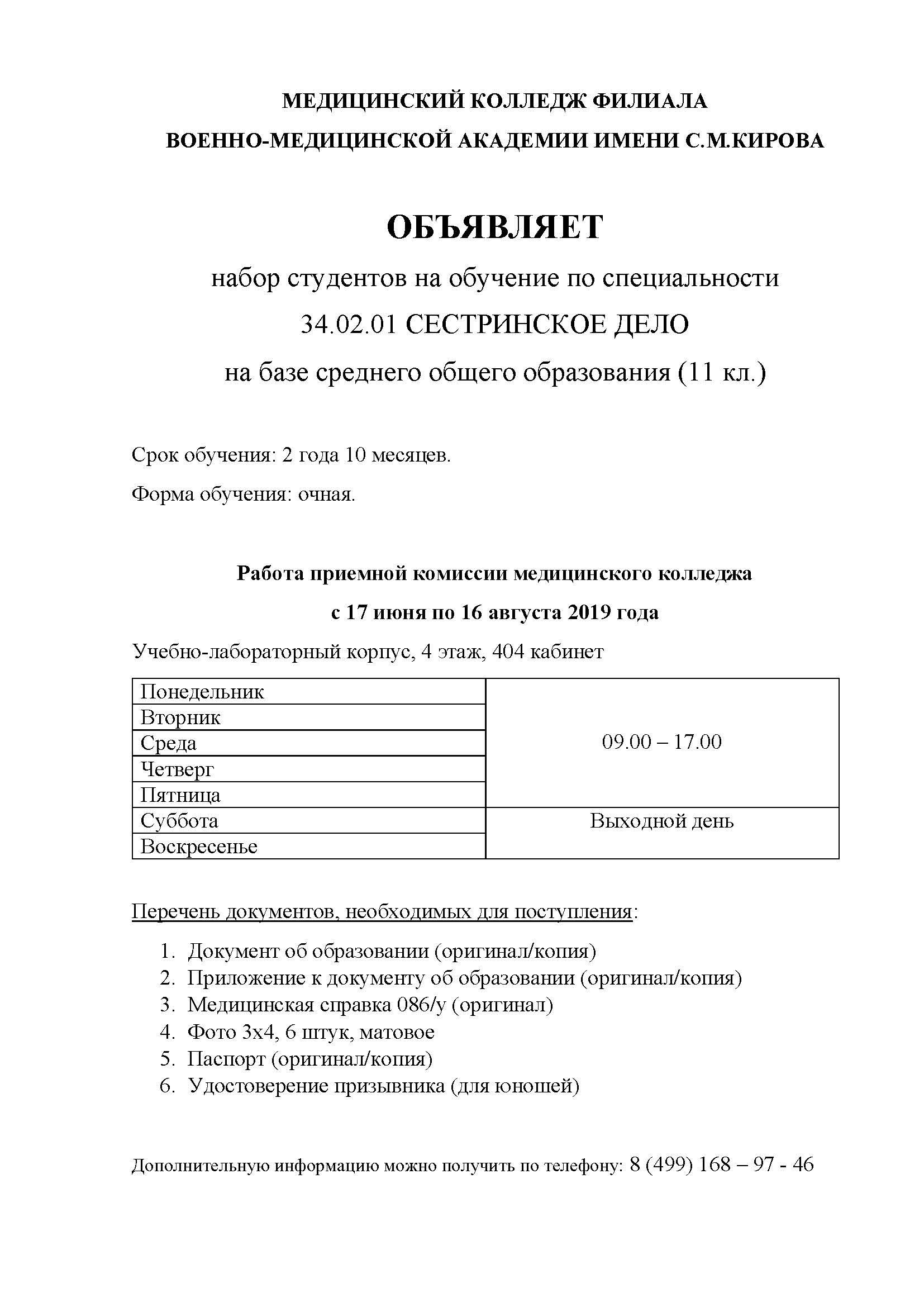 34.02.01 СЕСТРИНСКОЕ ДЕЛО