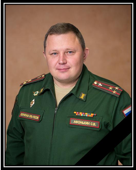 Афонькин Сергей Викторович