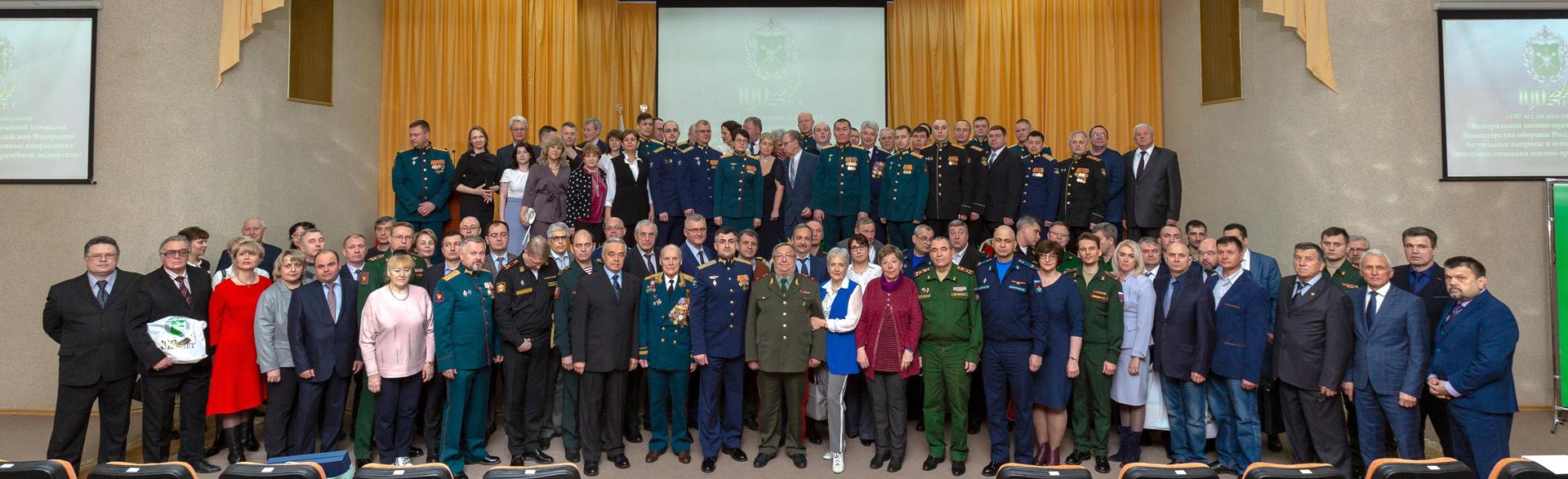 Научно-практическая конференция, посвященная 100-летию Центральный военно-врачебной комиссии Министерства обороны Российской Федерации