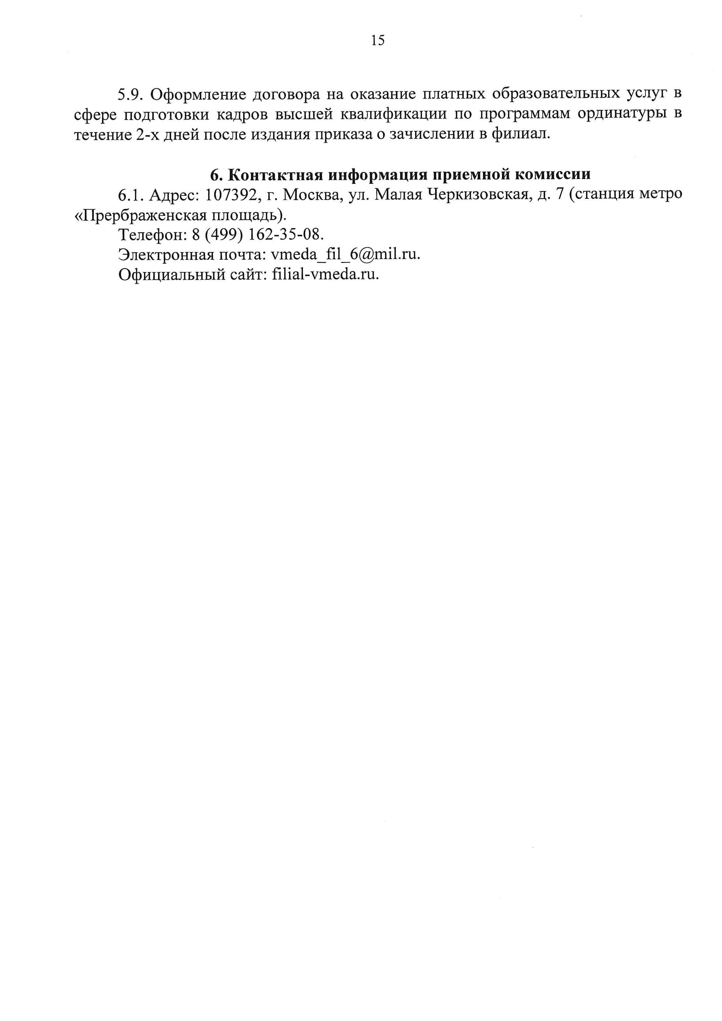 Правила приёма в ординатуру 2021-2022